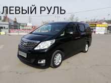 Иркутск Alphard 2012