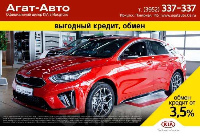 Kia ProCeed, 2019 год, 1 519 900 руб.