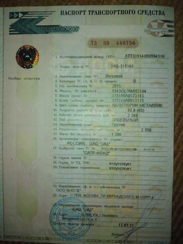УАЗ 3151, 2011 год, 280 000 руб.