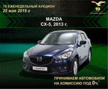 Новокузнецк Mazda CX-5 2013