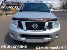 Улан-Удэ Pathfinder 2012
