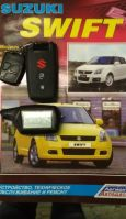 Suzuki Swift, 2008 год, 330 000 руб.