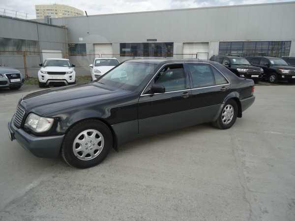 Mercedes-Benz S-Class, 1995 год, 1 600 000 руб.