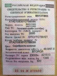 Краснодар 2108 2000