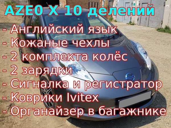 Nissan Leaf, 2013 год, 560 000 руб.