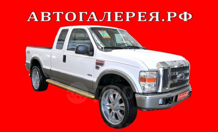 Ford F250, 2007 год, 1 728 000 руб.