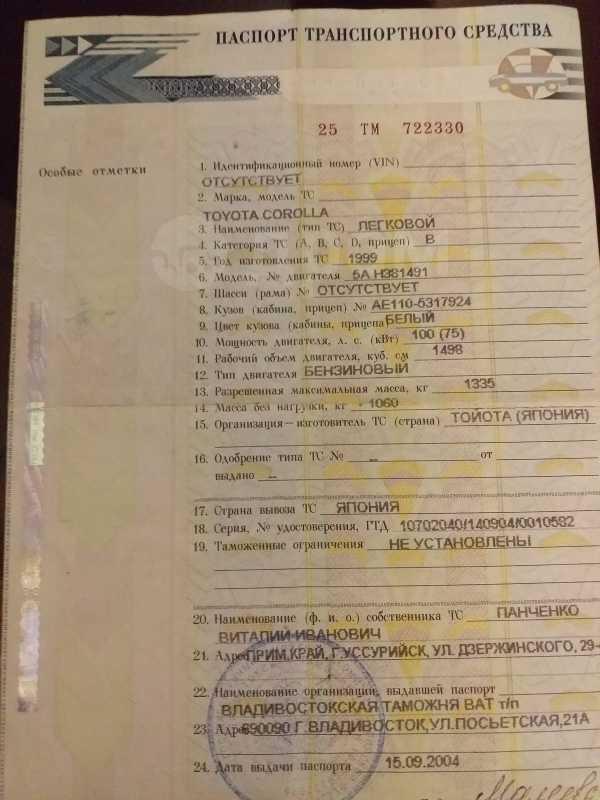Toyota Corolla, 1999 год, 227 000 руб.