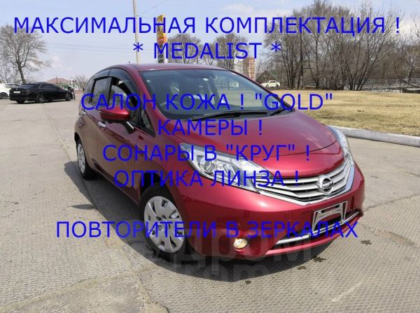 Nissan Note, 2015 год, 589 000 руб.