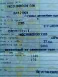 Лада 21099, 2005 год, 150 000 руб.