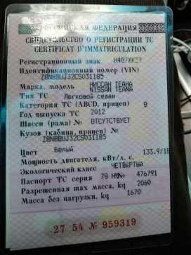 Хабаровск Teana 2012