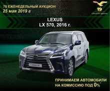Новокузнецк LX570 2016