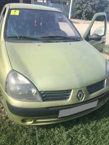Краснодар Clio 2004