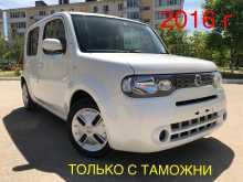 Краснодар Cube 2016