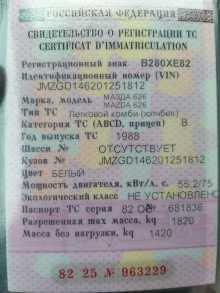 Севастополь 626 1988