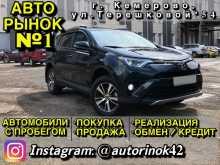 Кемерово RAV4 2016