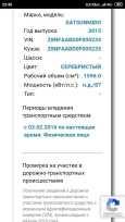 Datsun mi-Do, 2015 год, 350 000 руб.