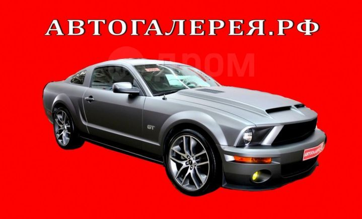 Ford Mustang, 2006 год, 1 548 000 руб.