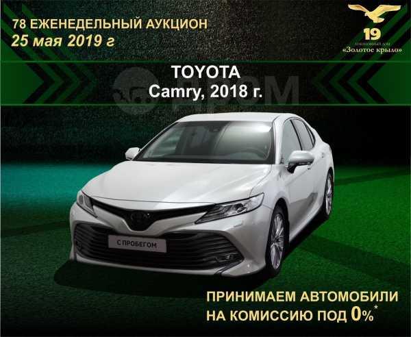 Toyota Camry, 2018 год, 1 864 500 руб.