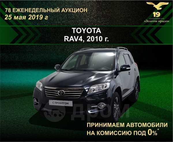Toyota RAV4, 2010 год, 803 000 руб.