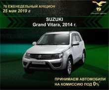 Новокузнецк Grand Vitara 2014