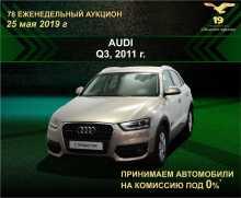 Новокузнецк Q3 2011