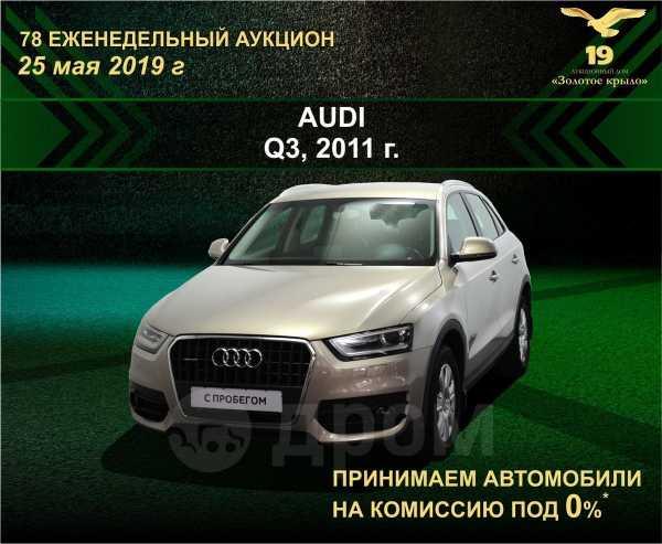 Audi Q3, 2011 год, 726 000 руб.