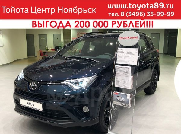 Toyota RAV4, 2019 год, 1 923 000 руб.