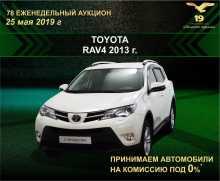 Новокузнецк RAV4 2013