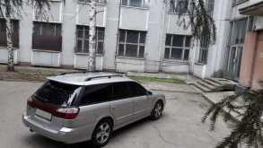 Новосибирск Legacy 2000