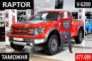 Ford F150, 2012 год, 3 099 000 руб.