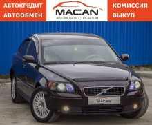 Барнаул S40 2005