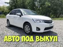 Владивосток Corolla Axio 2014