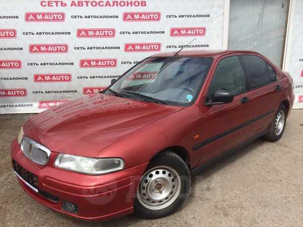 Rover 400, 1998 год, 144 900 руб.