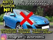 Кемерово Mazda3 2012