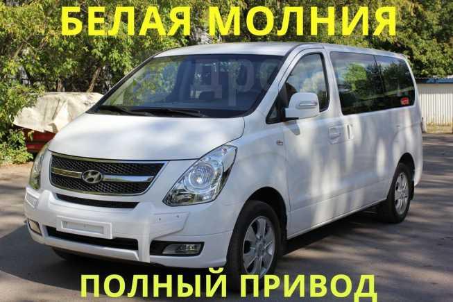 Hyundai Grand Starex, 2016 год, 1 659 000 руб.