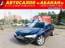 Абакан 406 1999