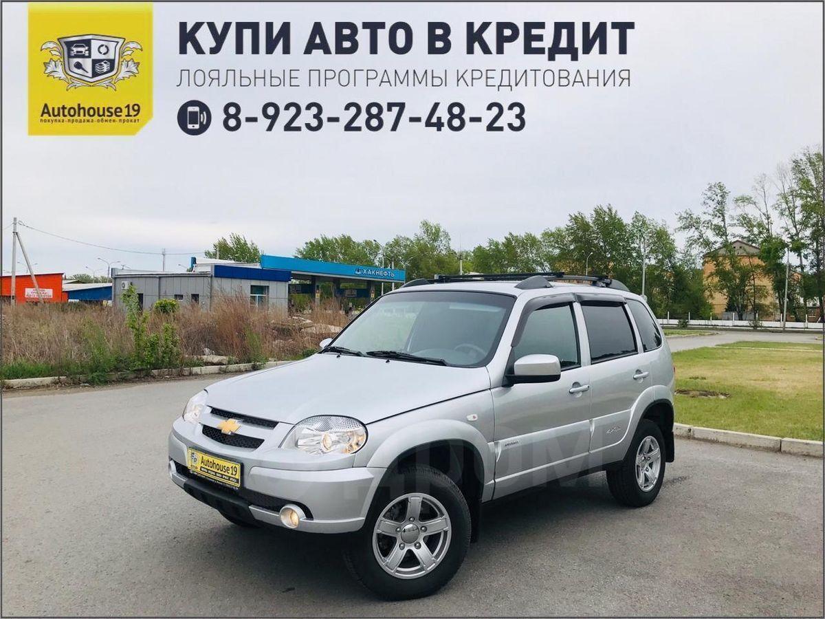 Взять в кредит машину нива шевроле взять кредит до 100000 рублей срочно