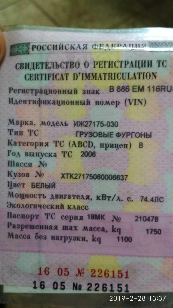 ИЖ 2717, 2006 год, 100 000 руб.