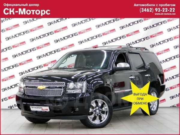 Chevrolet Tahoe, 2012 год, 1 495 000 руб.