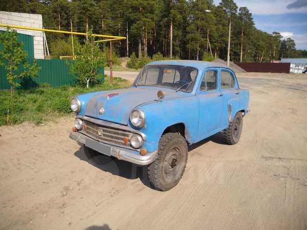 Москвич 410, 1957 год, 1 500 000 руб.
