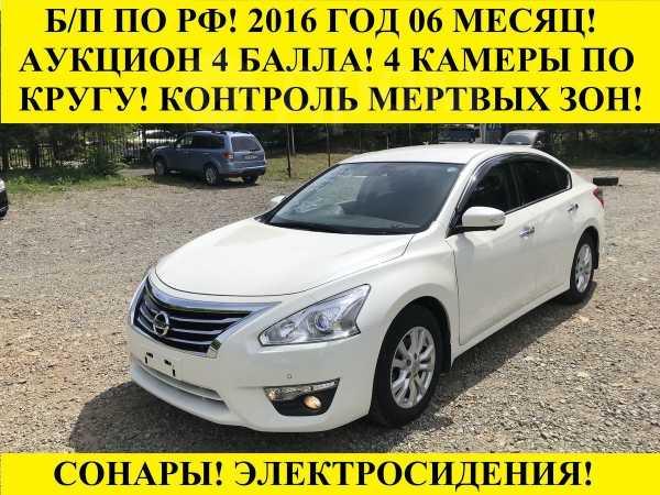 Nissan Teana, 2016 год, 1 075 000 руб.