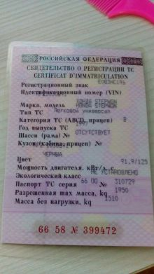 Екатеринбург Stepwgn 1997