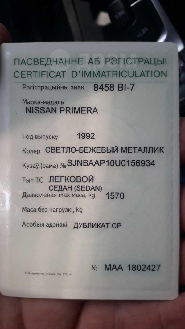 Nissan Primera, 1992 год, 20 000 руб.