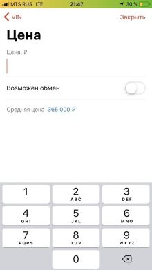 Красноярск M3 2014