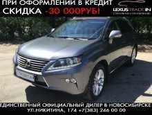 Новосибирск RX270 2013