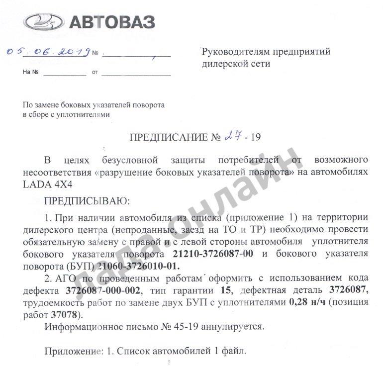 «АвтоВАЗ» отзывает более 9000 внедорожников Lada 4x4
