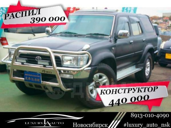 Toyota Hilux Surf, 1995 год, 390 000 руб.