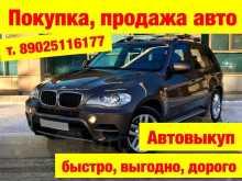 Иркутск X5 2013