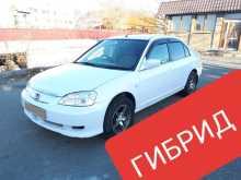 Владивосток Civic 2001