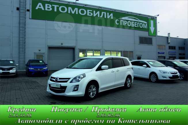 Mazda MPV, 2010 год, 718 000 руб.